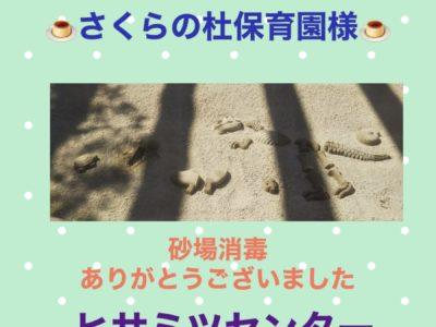 砂場消毒☆さくらの杜保育園様☆