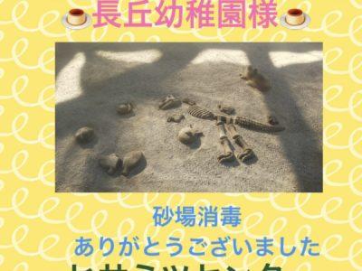 砂場消毒♥長丘幼稚園様♥